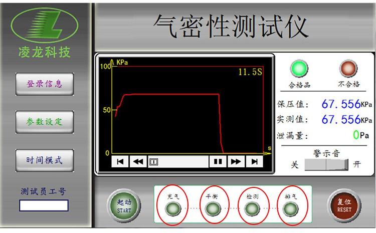 气密性检测仪检测过程说明