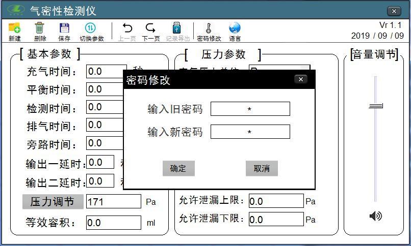 气密性测试仪用户登录密码界面